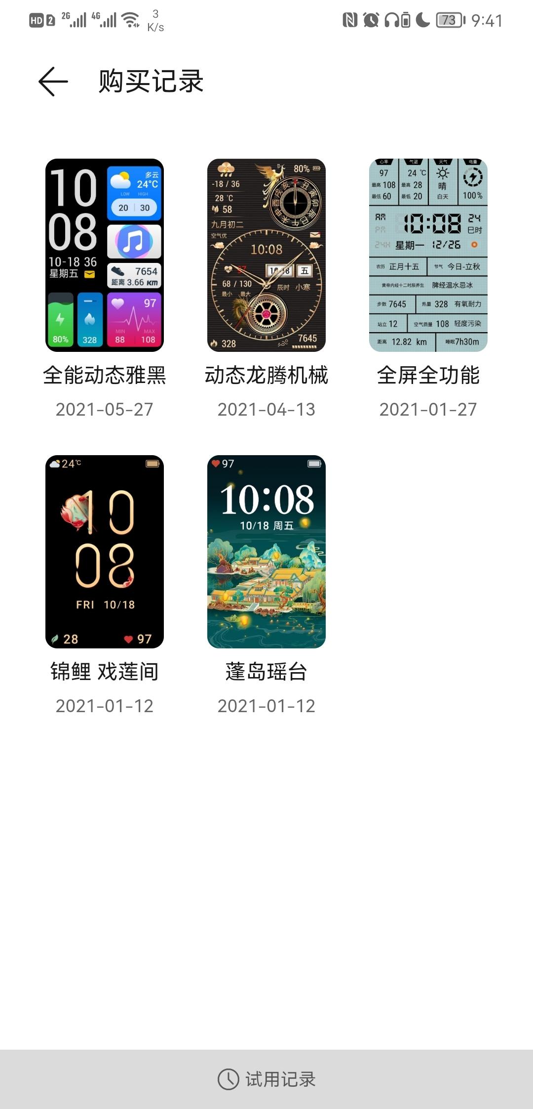 Screenshot_20210802_214116_com.huawei.health.jpg