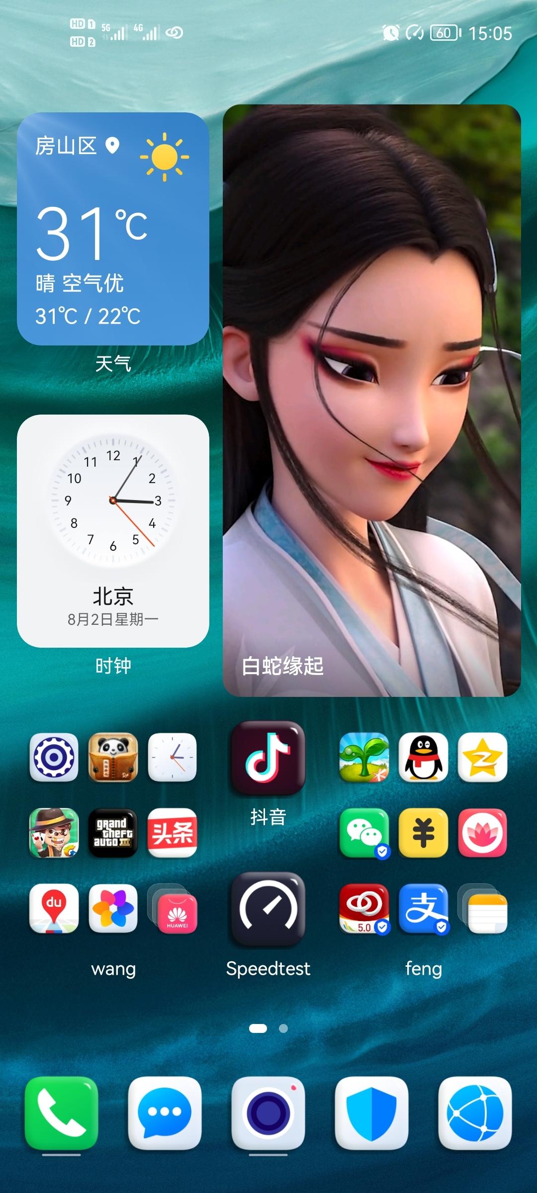 Screenshot_20210802_150524_com.huawei.android.launcher.jpg
