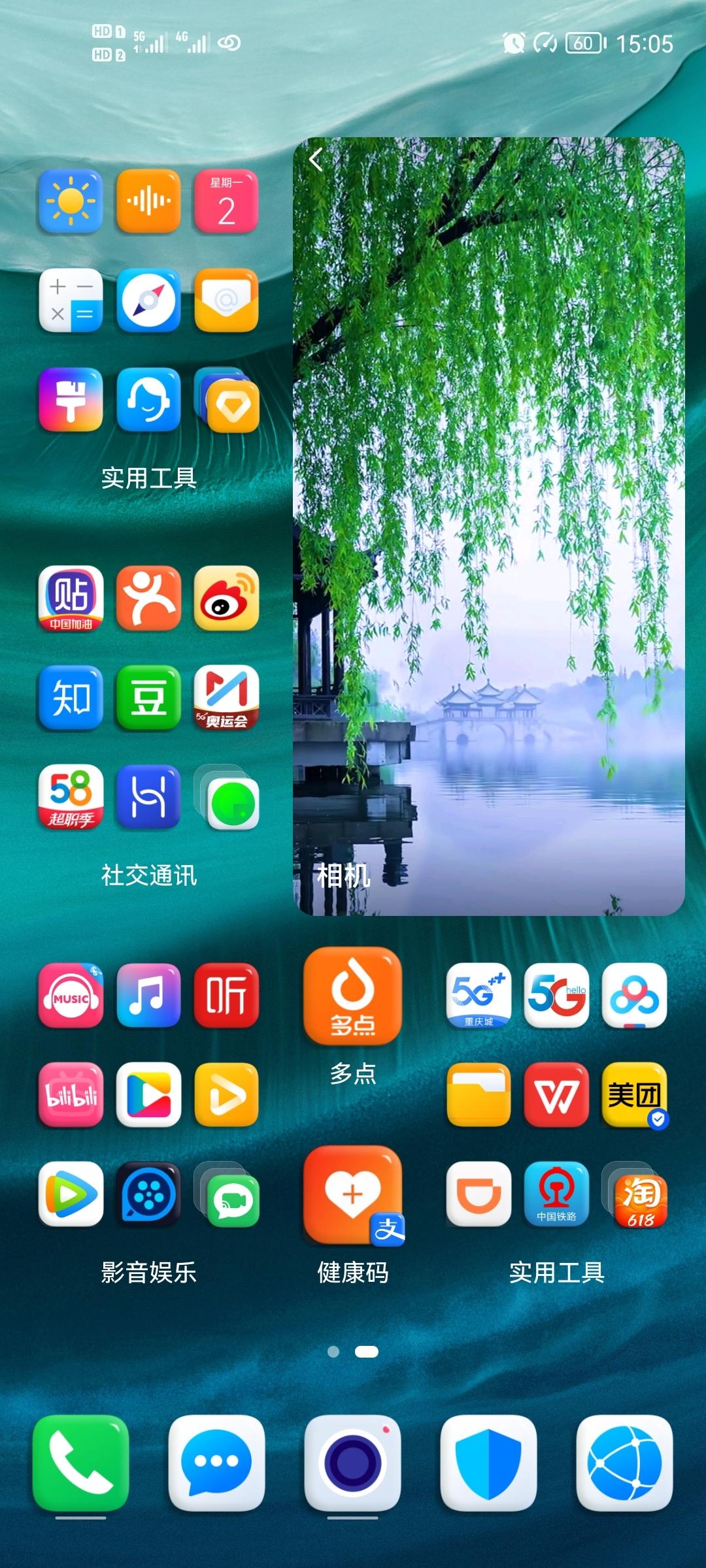 Screenshot_20210802_150529_com.huawei.android.launcher.jpg