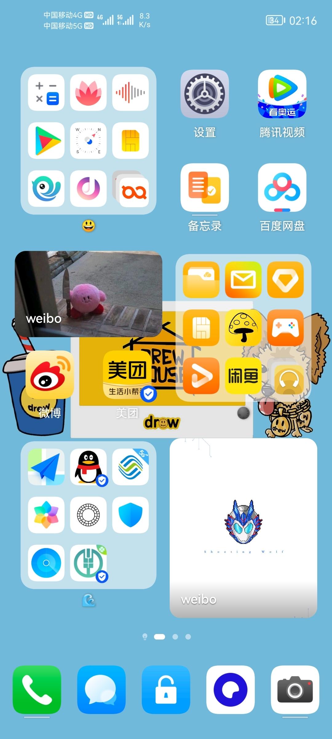 Screenshot_20210803_021611_com.huawei.android.launcher.jpg
