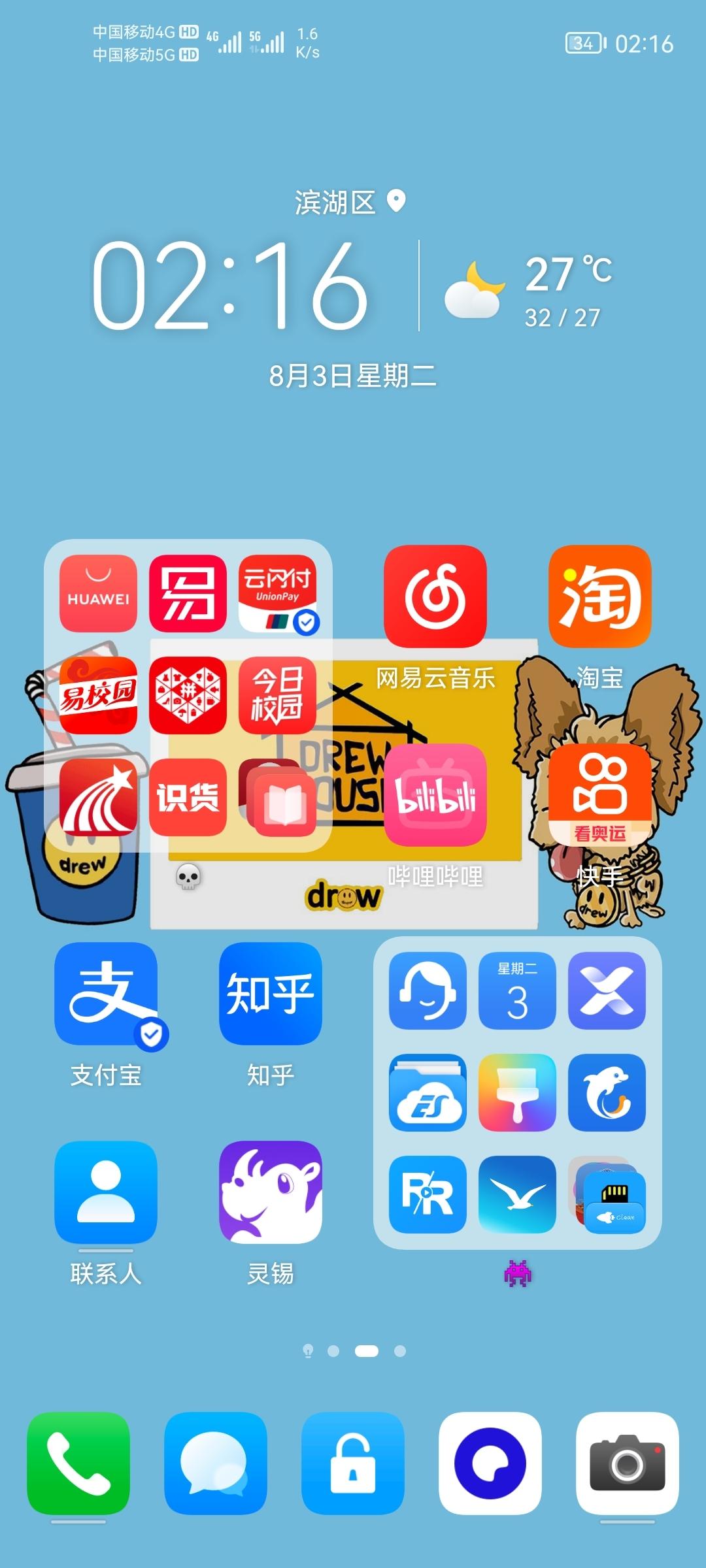 Screenshot_20210803_021613_com.huawei.android.launcher.jpg