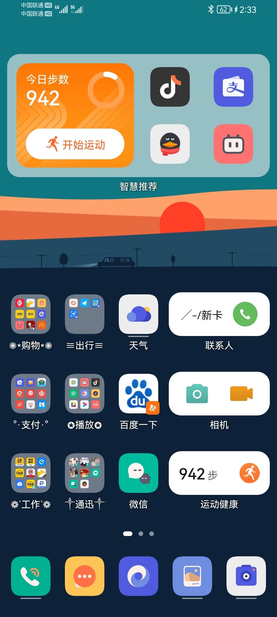 Screenshot_20210803_023346_com.huawei.android.internal.app.jpg