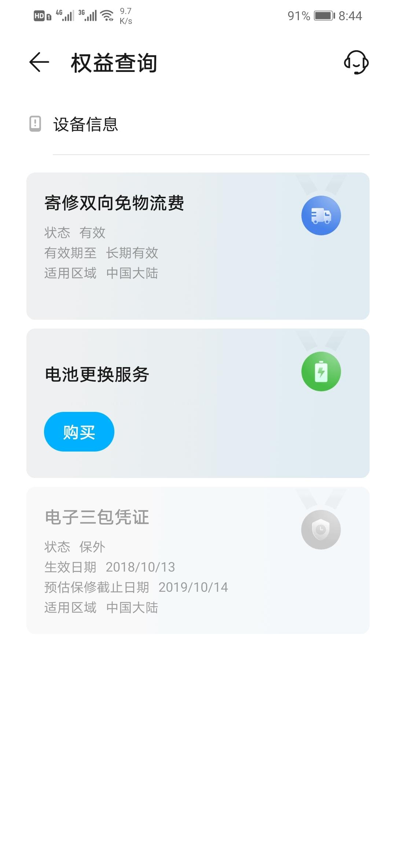 Screenshot_20210803_084444_com.huawei.phoneservice.jpg