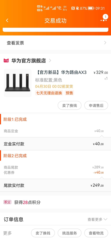 Screenshot_20210803_093154_com.taobao.taobao.jpg