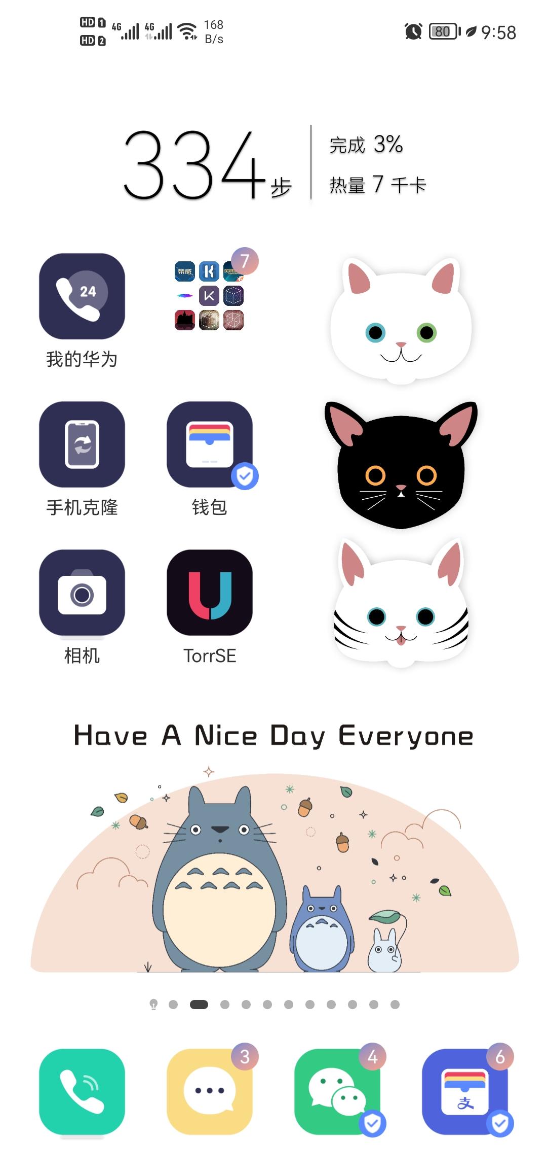 Screenshot_20210803_095854_com.huawei.android.launcher.jpg