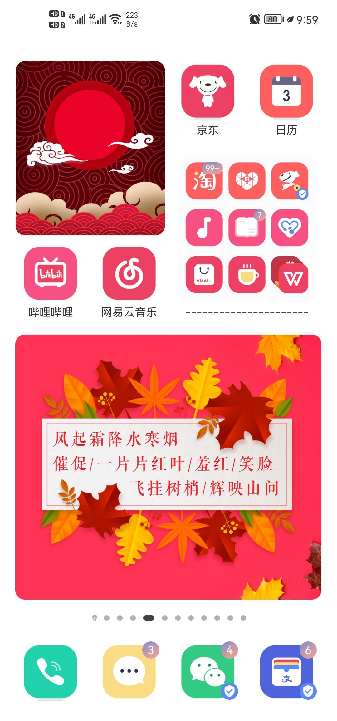 Screenshot_20210803_095903_com.huawei.android.launcher.jpg