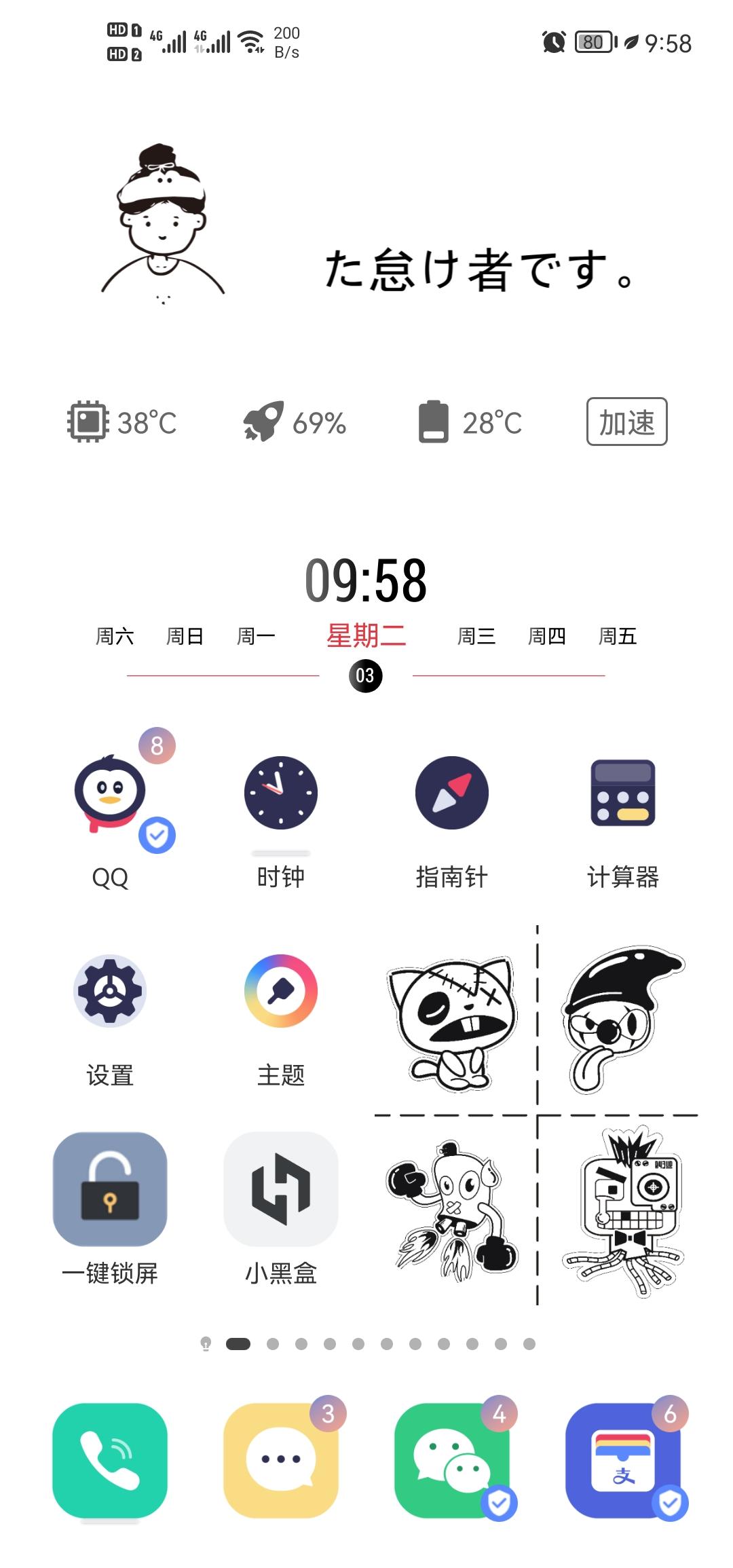 Screenshot_20210803_095850_com.huawei.android.launcher.jpg