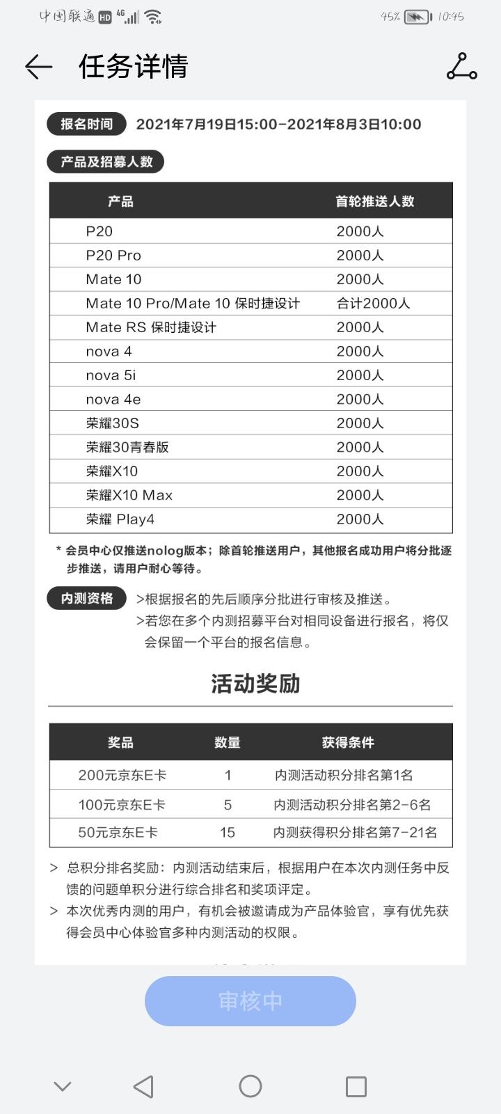 Screenshot_20210803_104533_com.huawei.mycenter.jpg