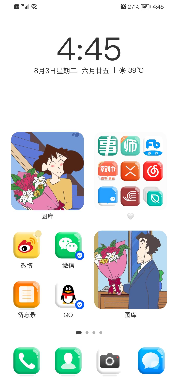 Screenshot_20210803_164521_com.huawei.android.launcher.jpg