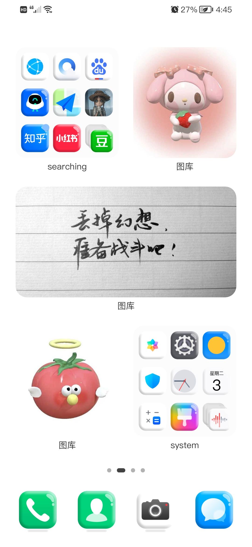 Screenshot_20210803_164535_com.huawei.android.launcher.jpg