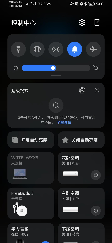 Screenshot_20210803_170059_com.huawei.fans.jpg