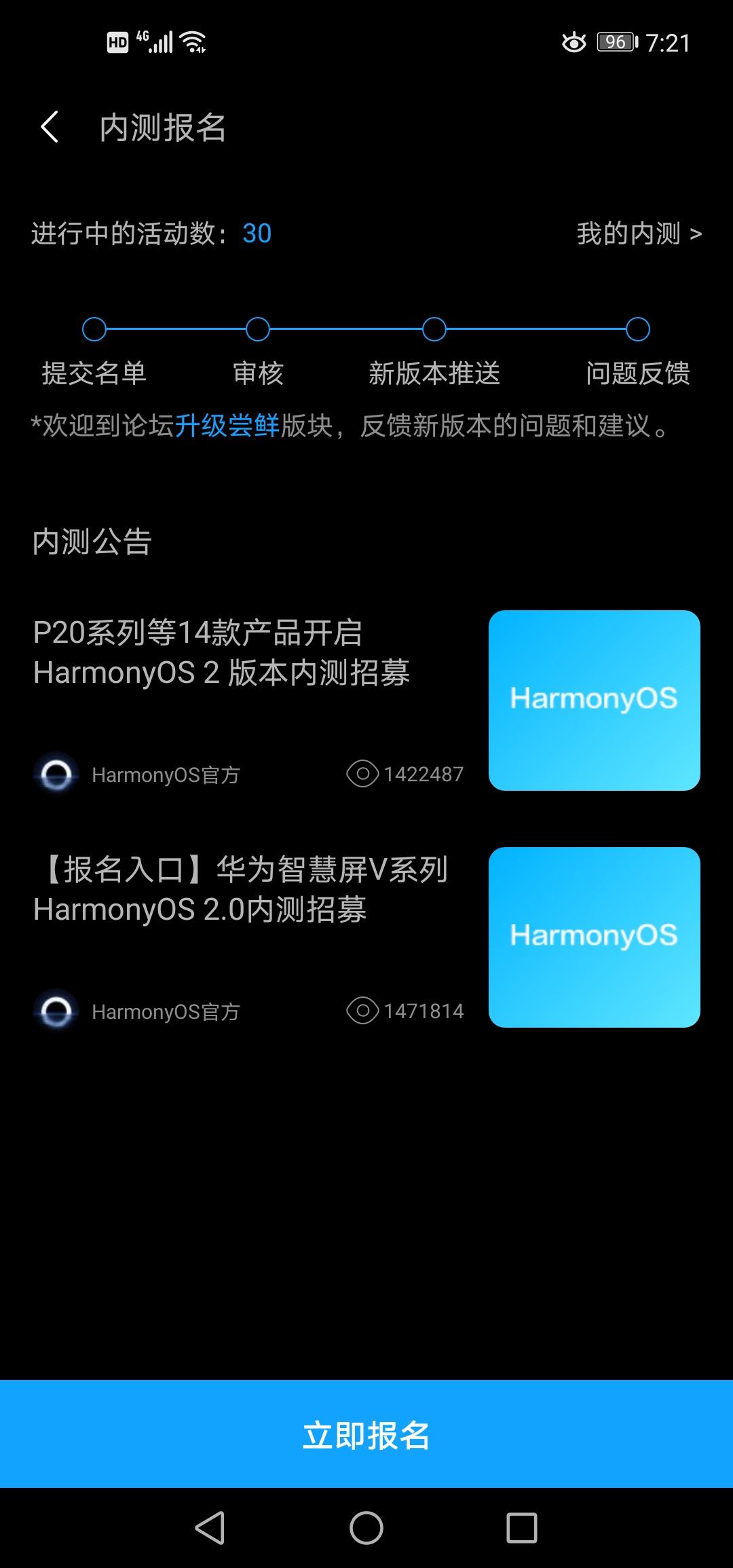 Screenshot_20210803_072102_com.huawei.fans.jpg