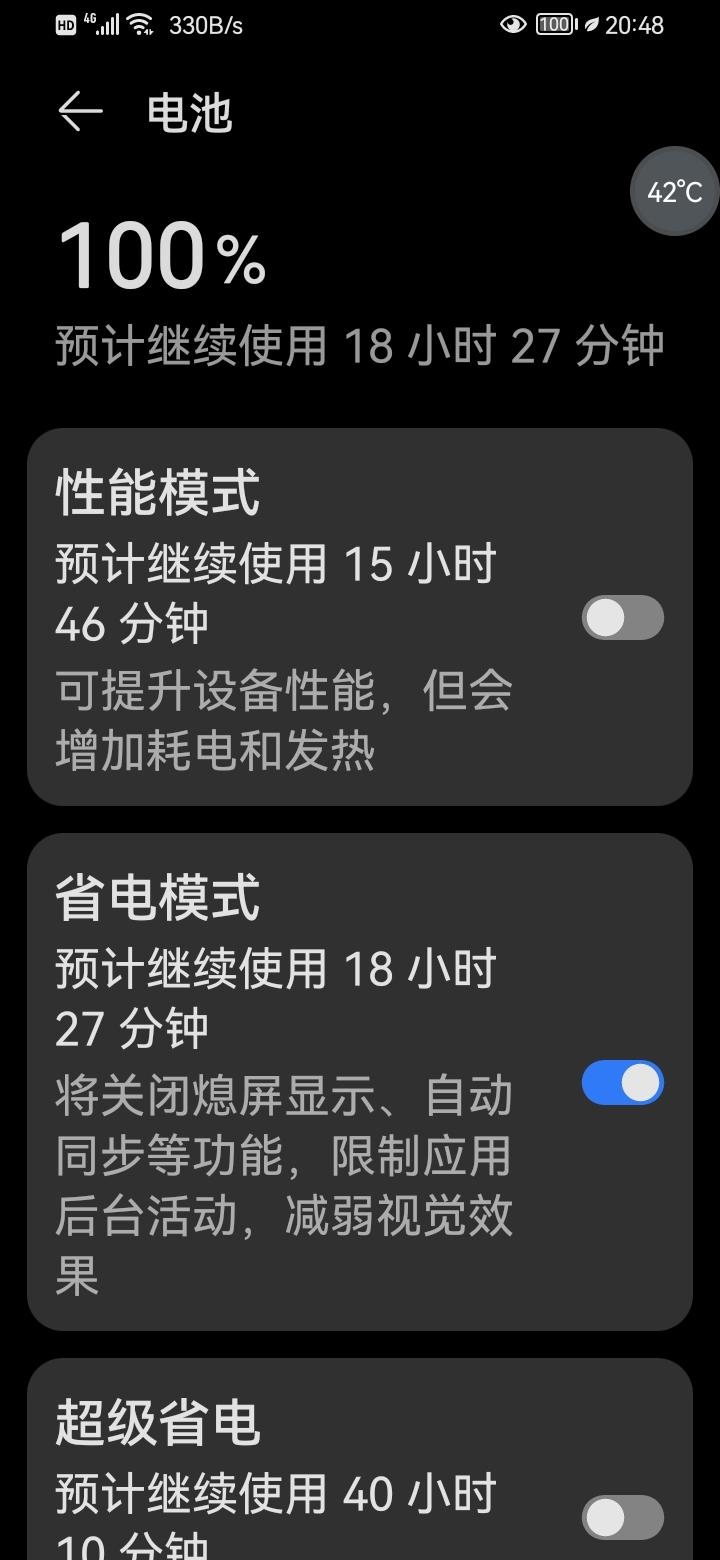 Screenshot_20210803_204857_com.huawei.systemmanager.jpg