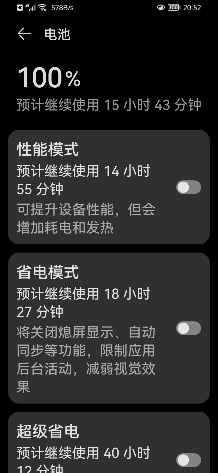 Screenshot_20210803_205239_com.huawei.systemmanager.jpg