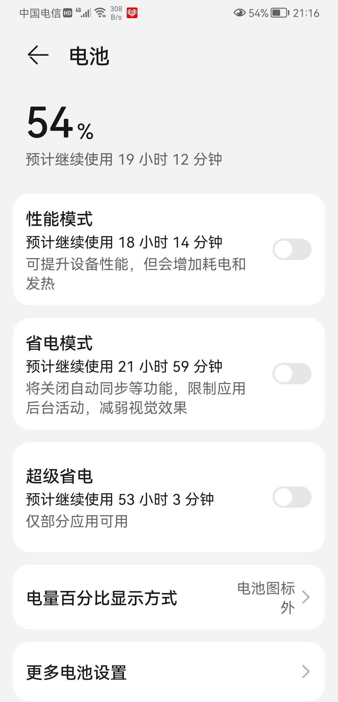 Screenshot_20210803_211656_com.huawei.systemmanager.jpg