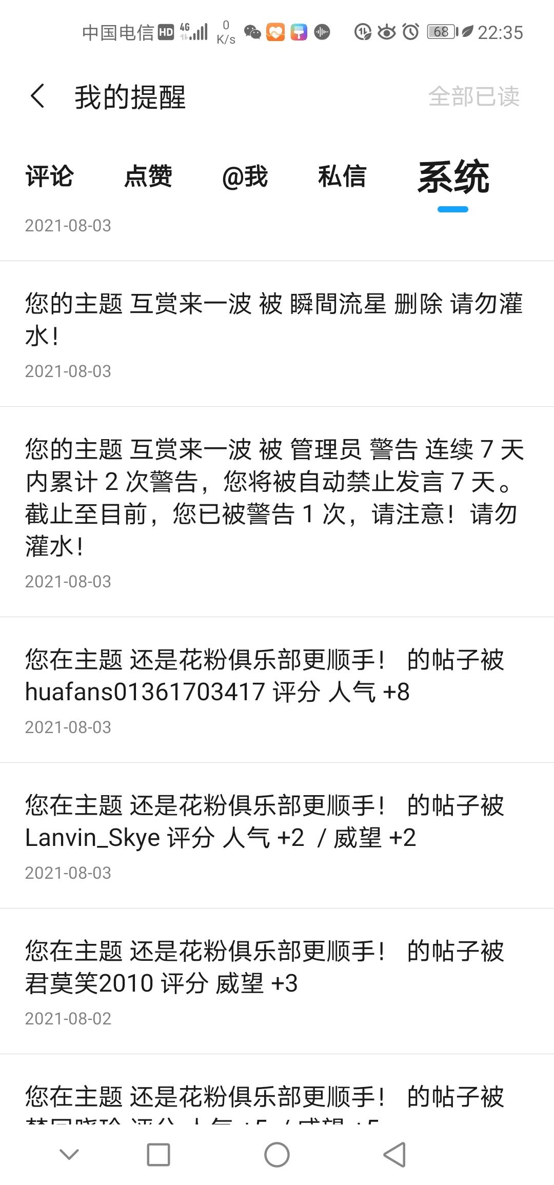 Screenshot_20210803_223542_com.huawei.fans.jpg