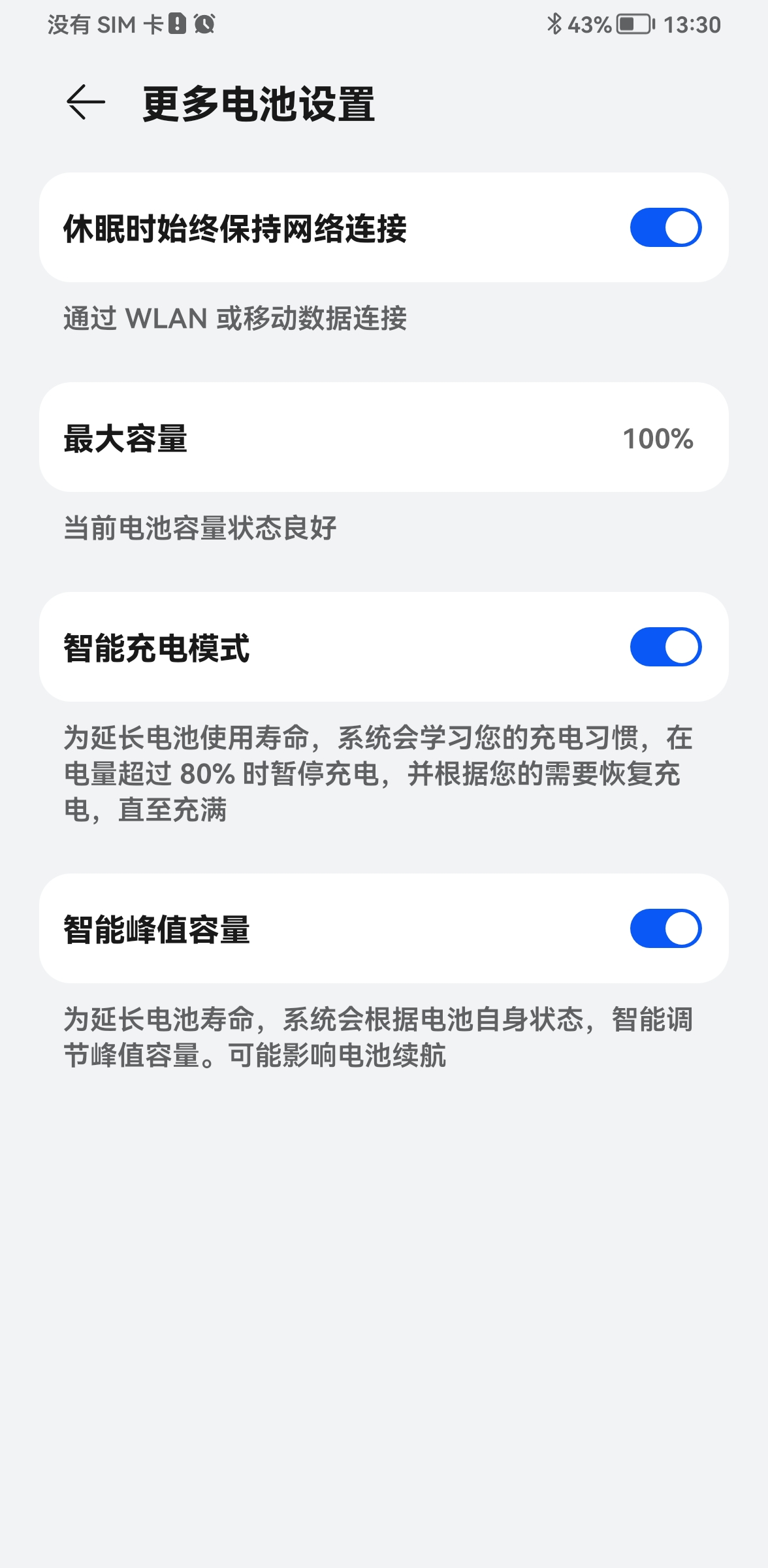 Screenshot_20210803_133013_com.huawei.systemmanager.jpg