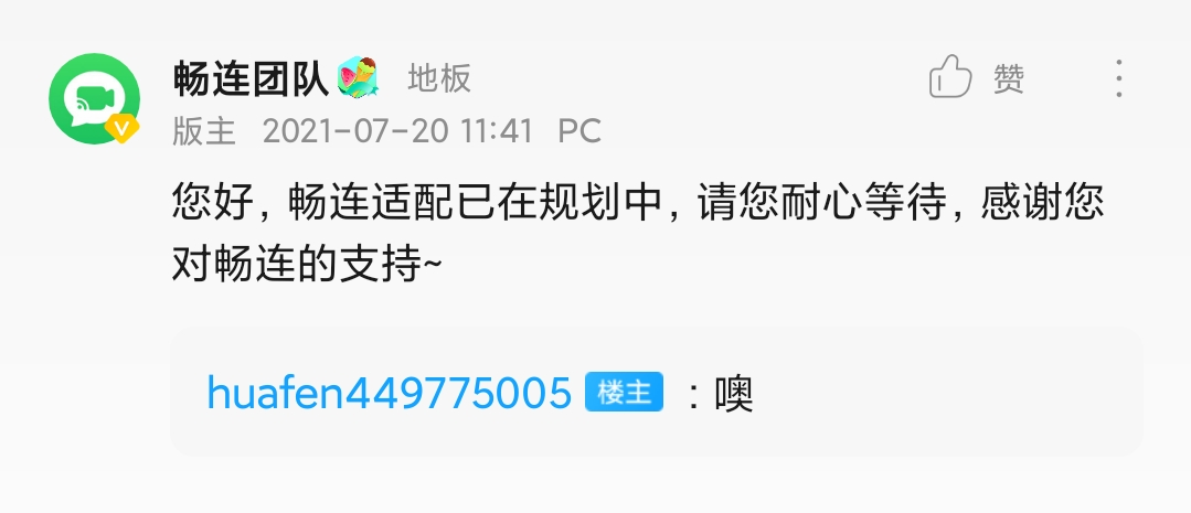 Screenshot_2021-08-03-17-03-15-491_com.huawei.fans.png