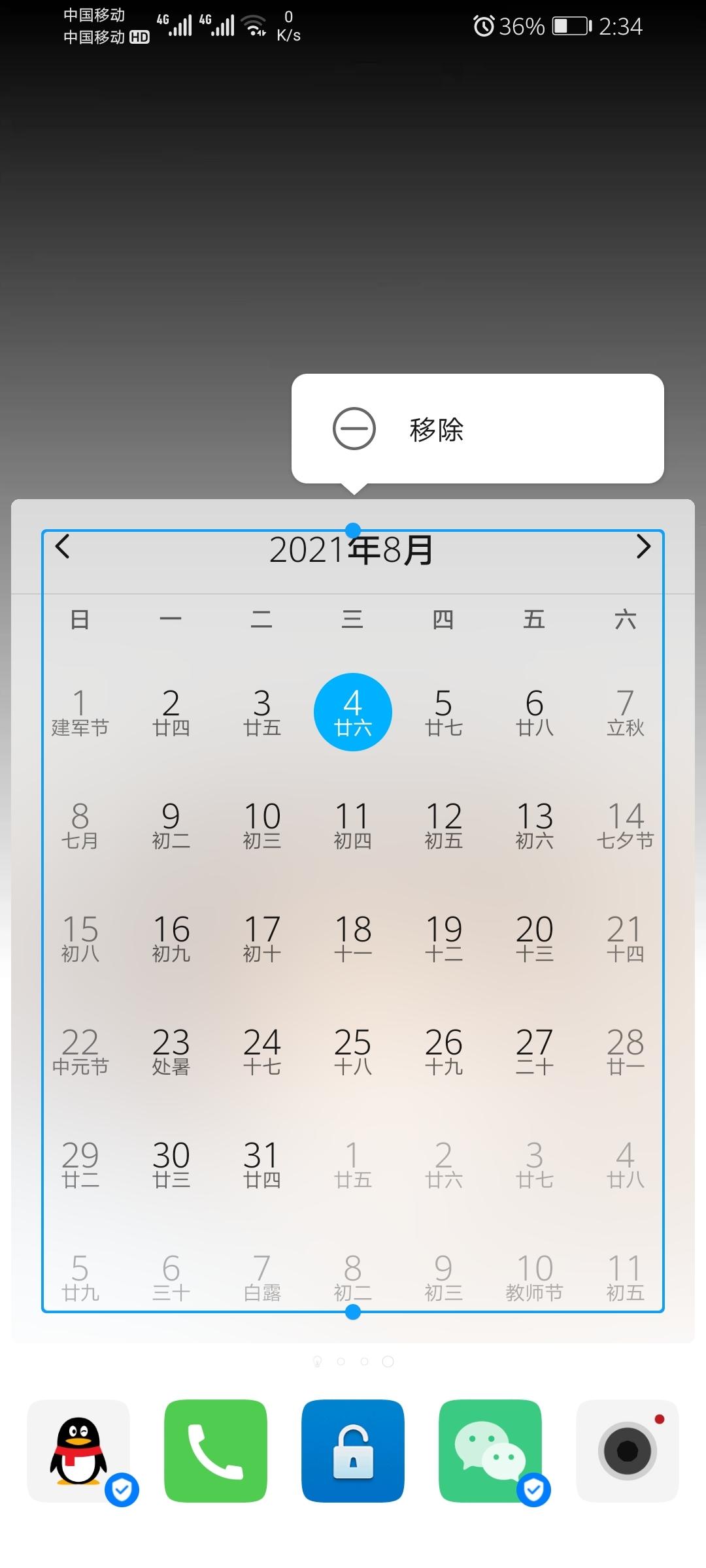 Screenshot_20210804_143421_com.huawei.android.launcher.jpg