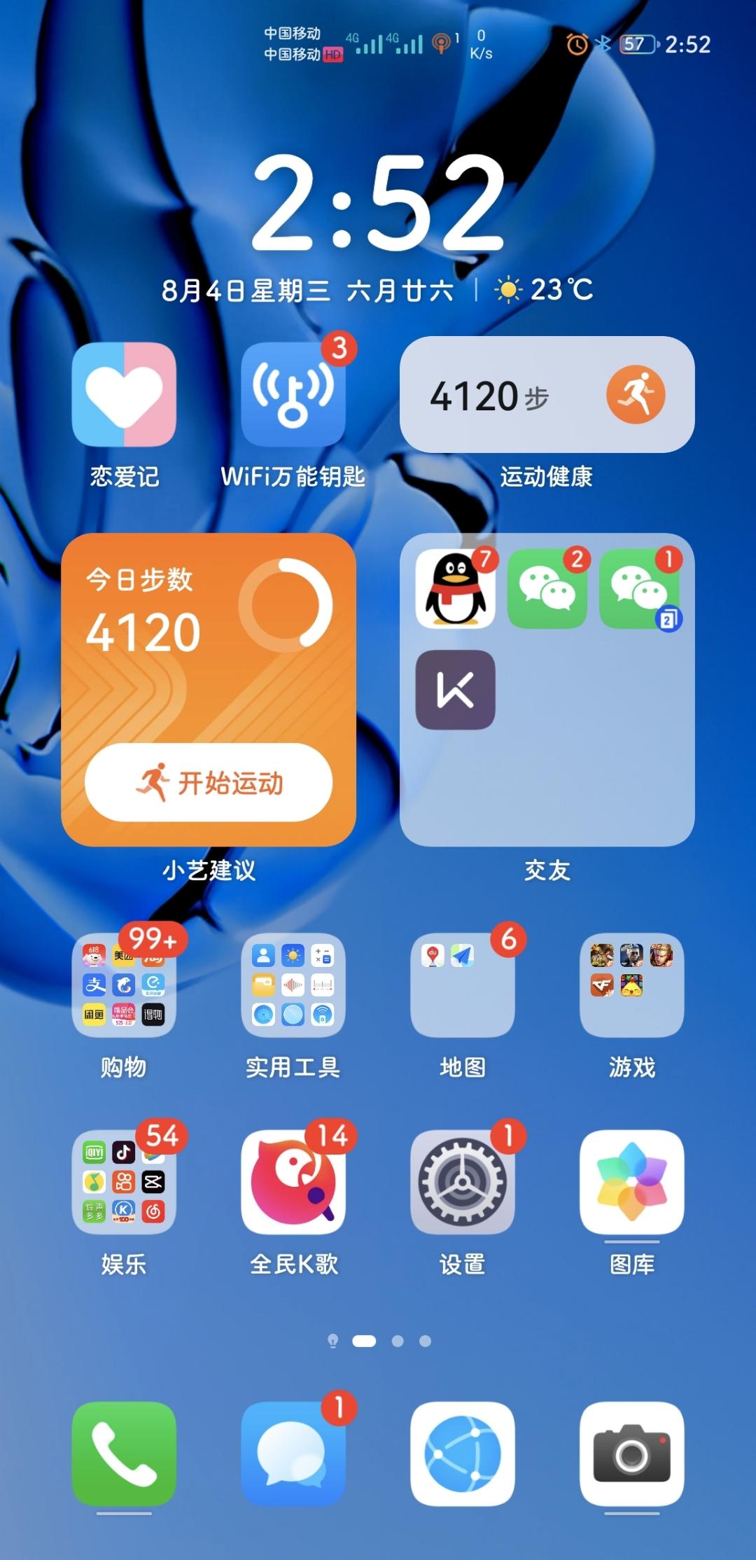 Screenshot_20210804_145247_com.huawei.android.launcher.jpg