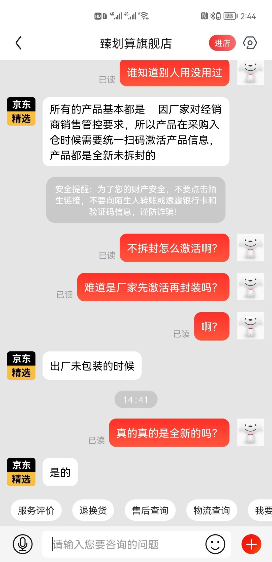 Screenshot_20210804_144426_com.jingdong.app.mall.jpg