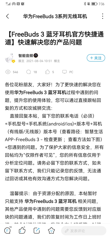 Screenshot_20210804_193617_com.huawei.fans.jpg