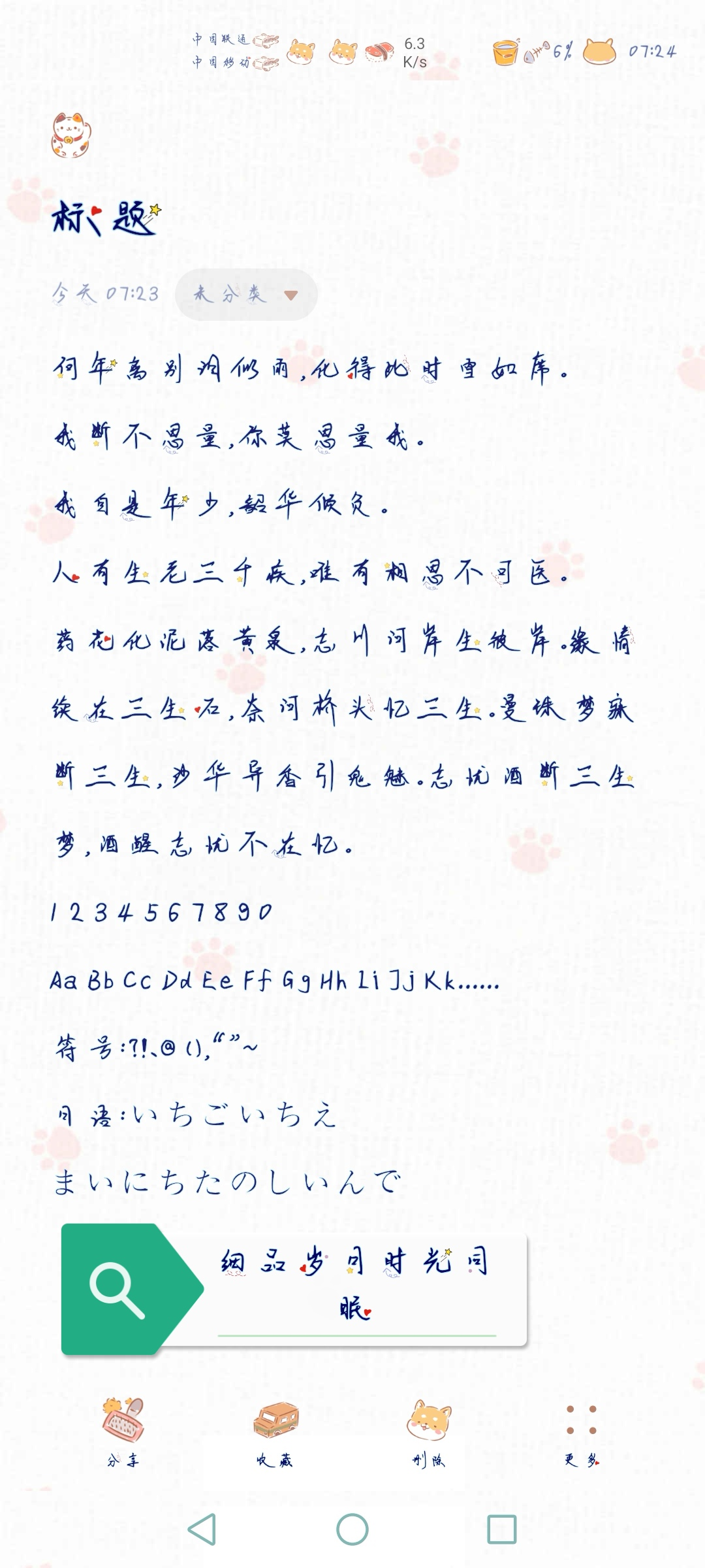 Screenshot_20210805_072412_com.huawei.notepad_edit_587512997307225.jpg