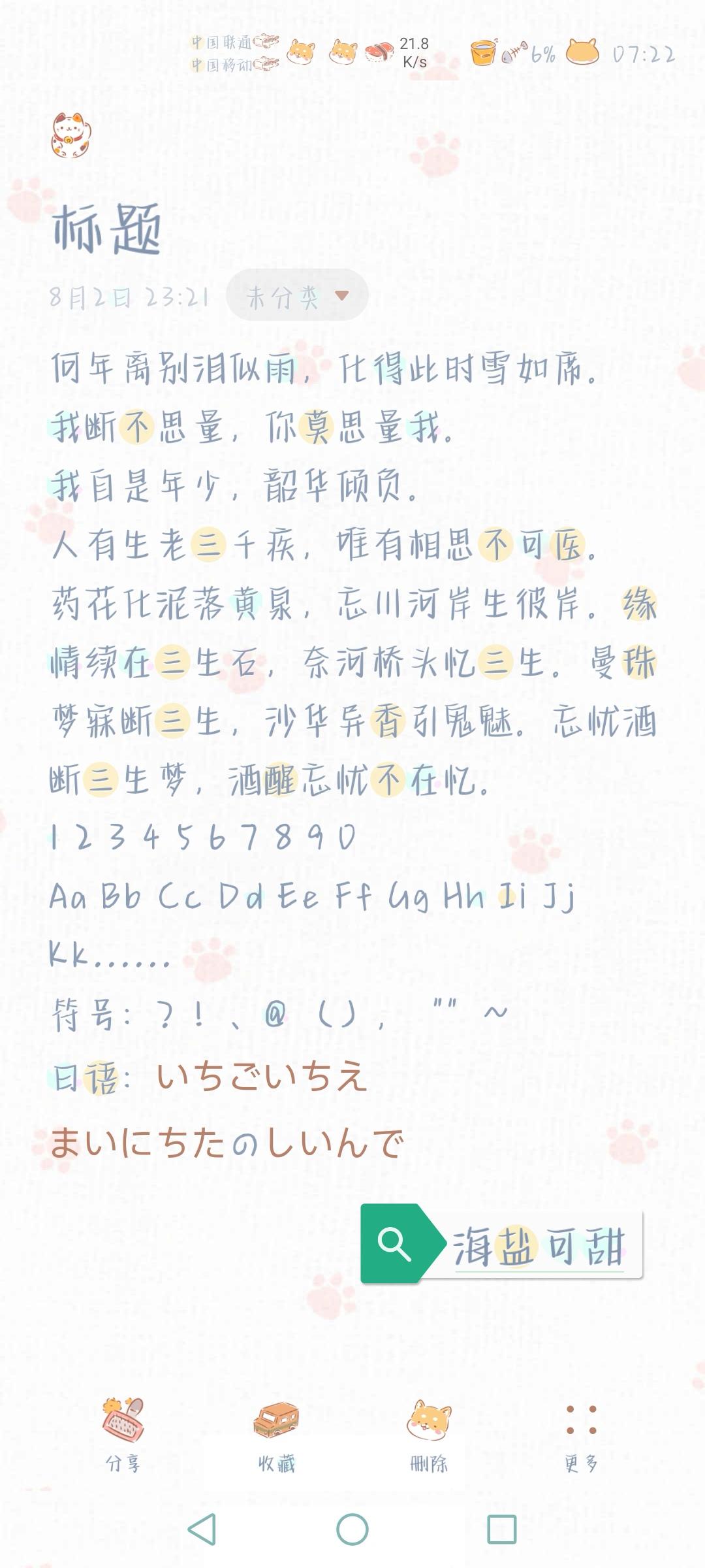 Screenshot_20210805_072247_com.huawei.notepad_edit_587307210861944.jpg