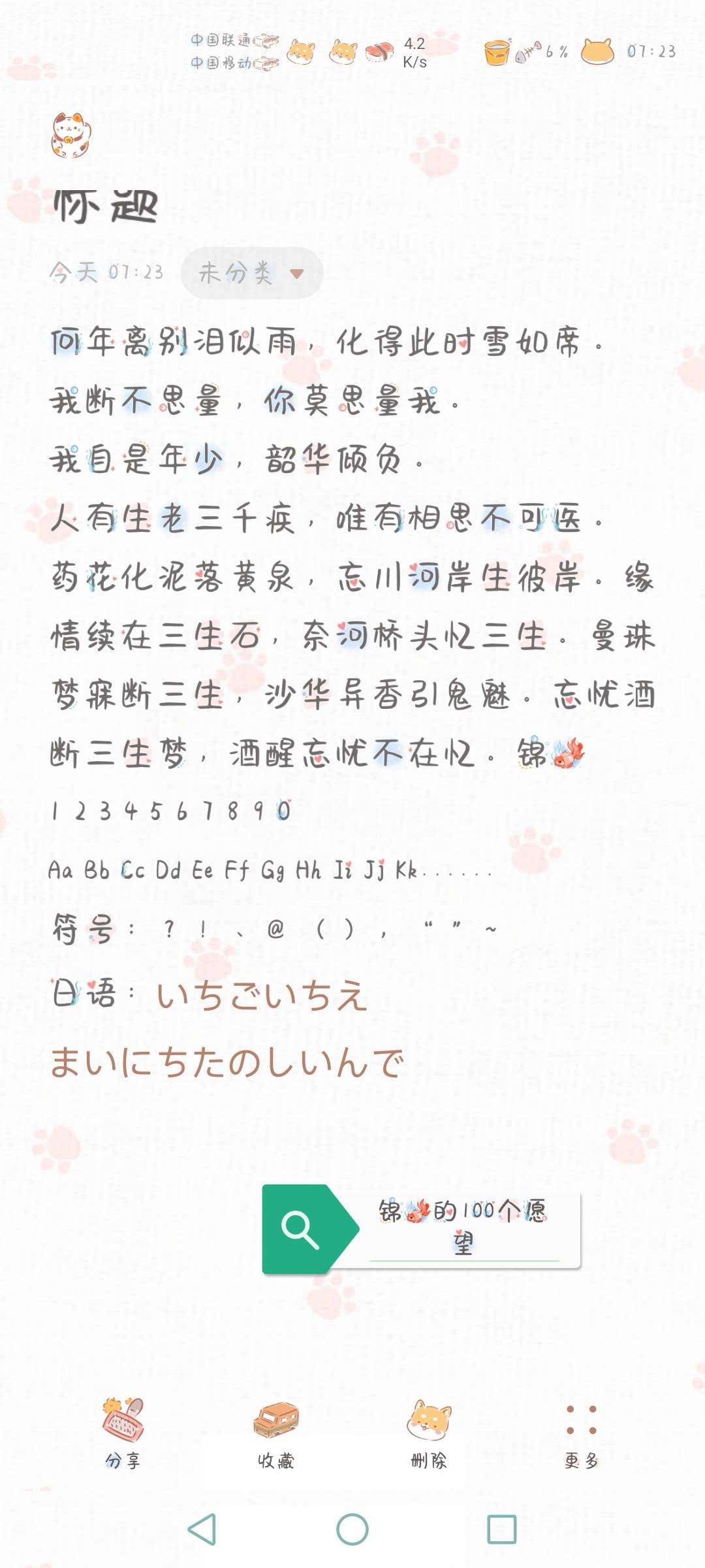 Screenshot_20210805_072331_com.huawei.notepad_edit_587430824345259.jpg