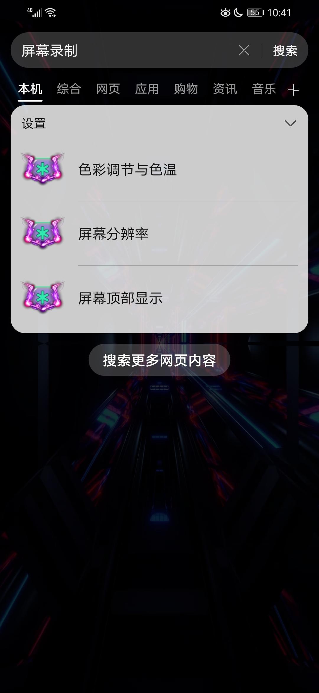 Screenshot_20210805_104113_com.huawei.search.jpg