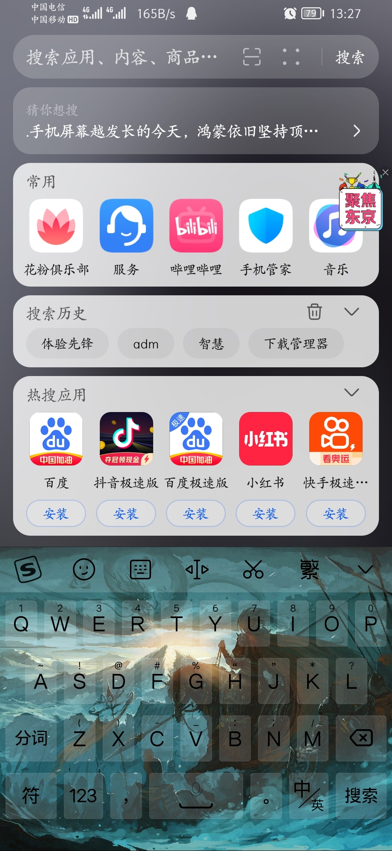Screenshot_20210805_132714_com.huawei.search.jpg