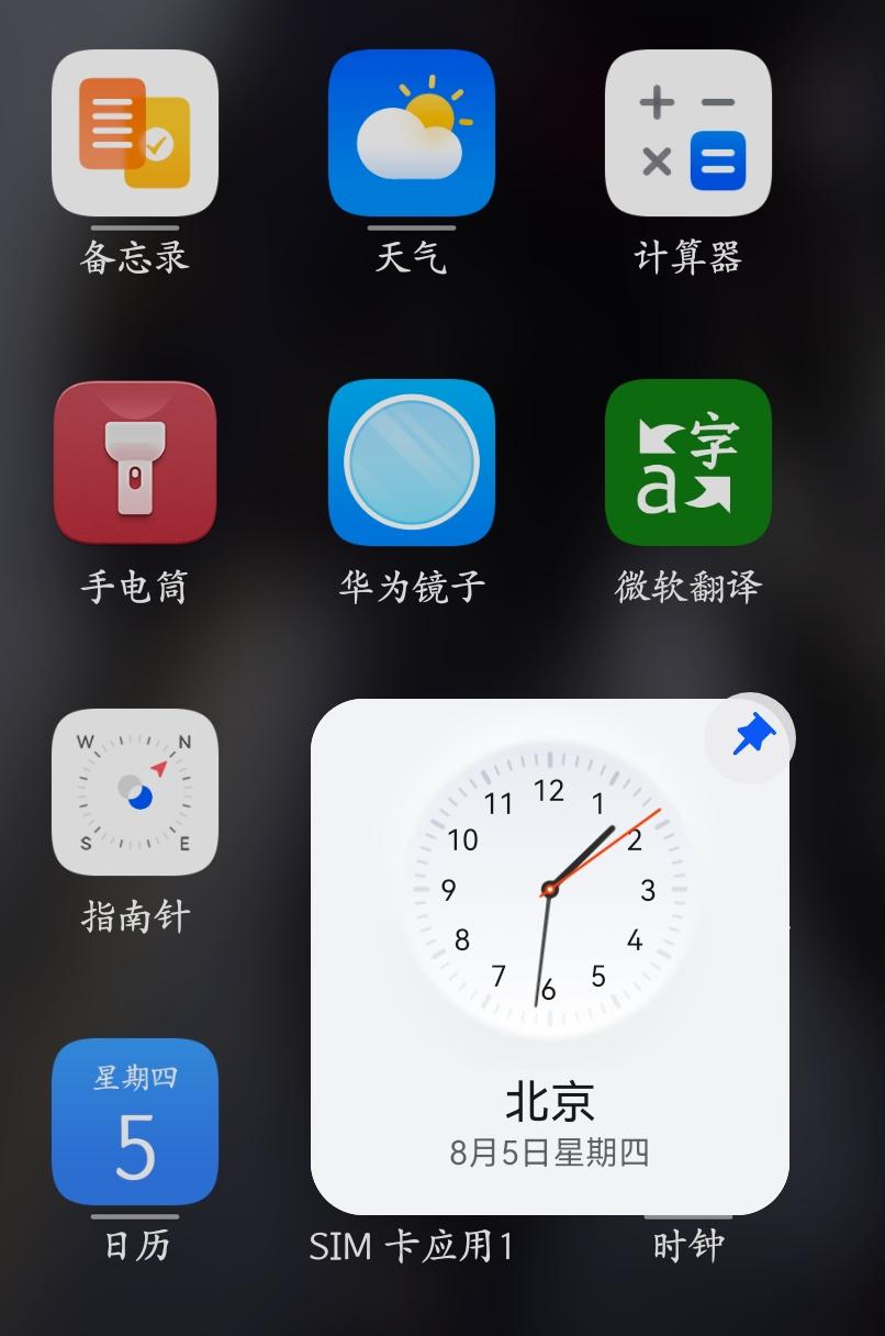 Screenshot_20210805_133111_com.huawei.android.launcher.png
