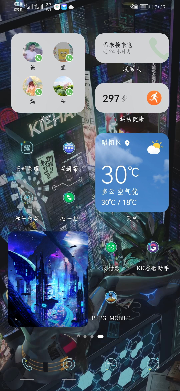 Screenshot_20210805_173713_com.huawei.android.launcher.jpg