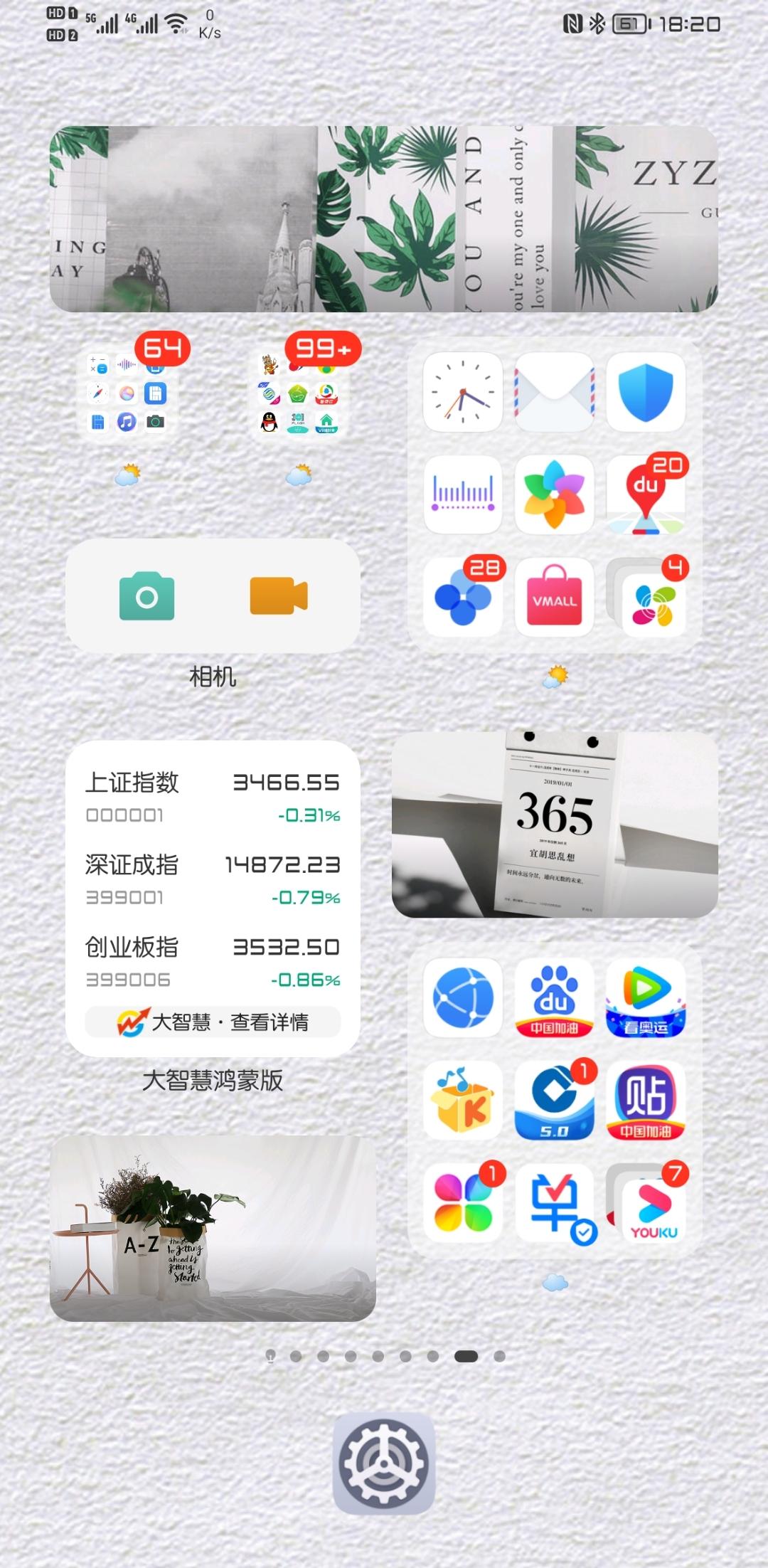 Screenshot_20210805_182037_com.huawei.android.launcher.jpg