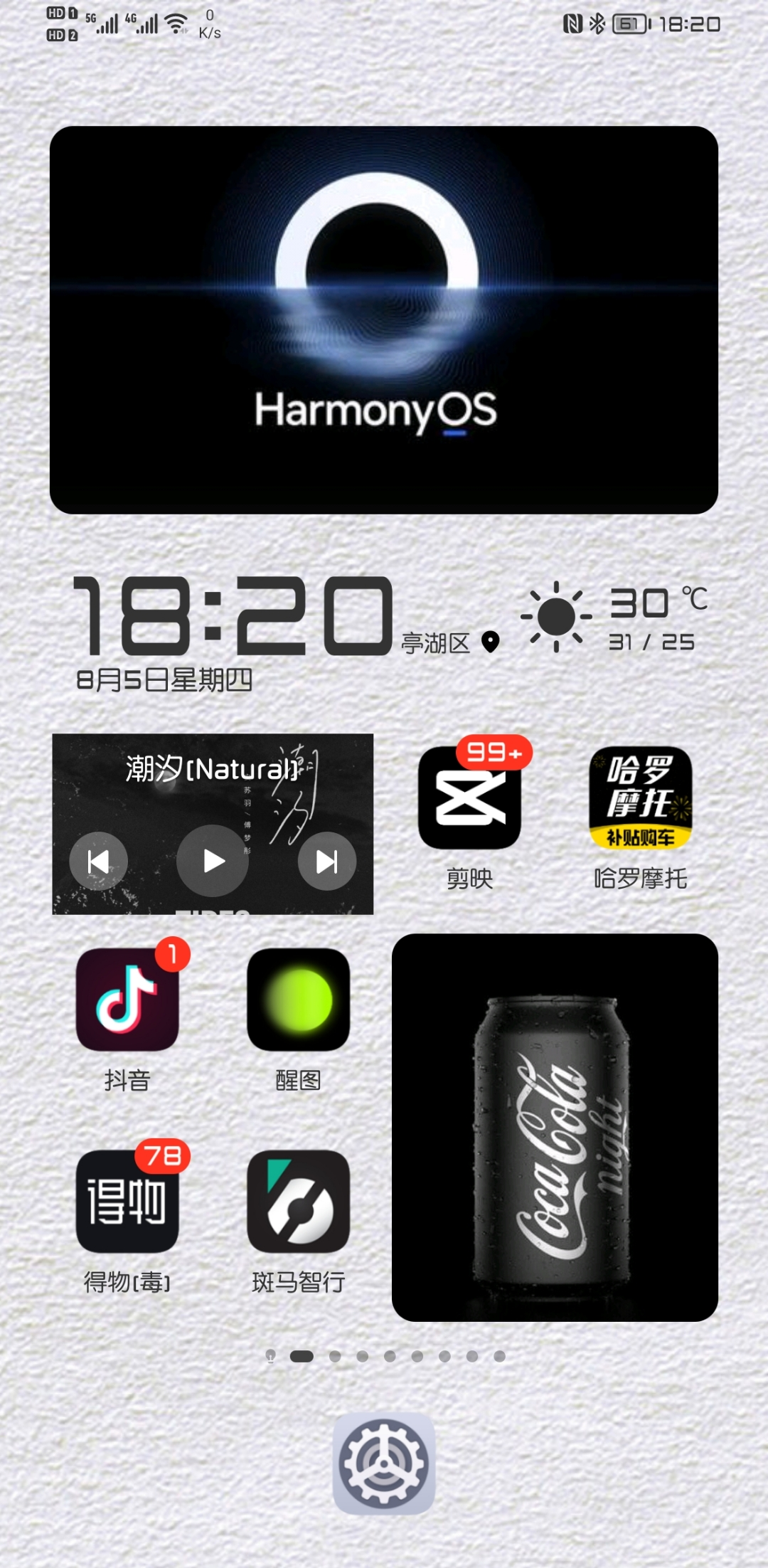 Screenshot_20210805_182027_com.huawei.android.launcher.jpg