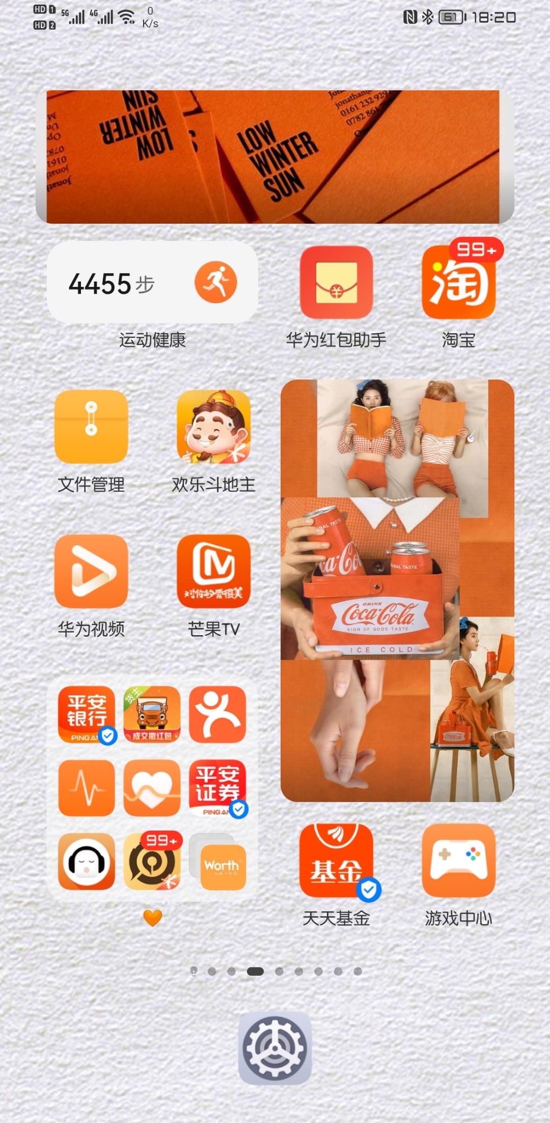 Screenshot_20210805_182031_com.huawei.android.launcher.jpg