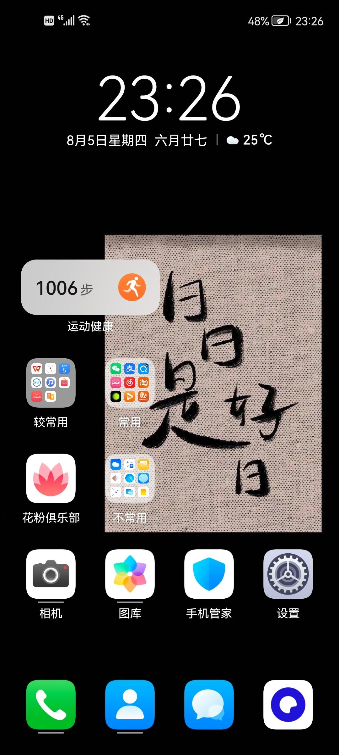 Screenshot_20210805_232607_com.huawei.android.launcher.jpg