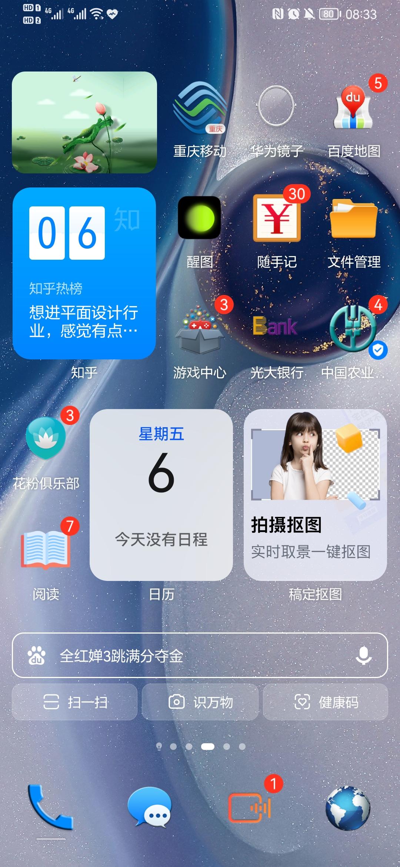 Screenshot_20210806_083329_com.huawei.android.launcher.jpg