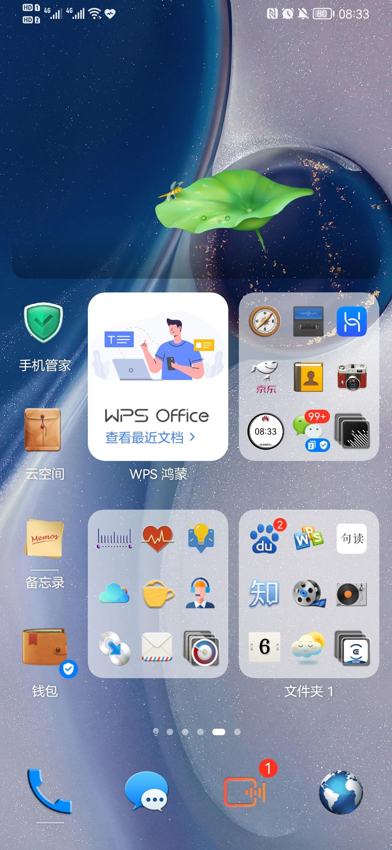 Screenshot_20210806_083335_com.huawei.android.launcher.jpg