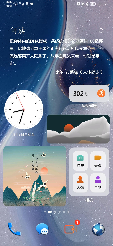 Screenshot_20210806_083256_com.huawei.android.launcher.jpg