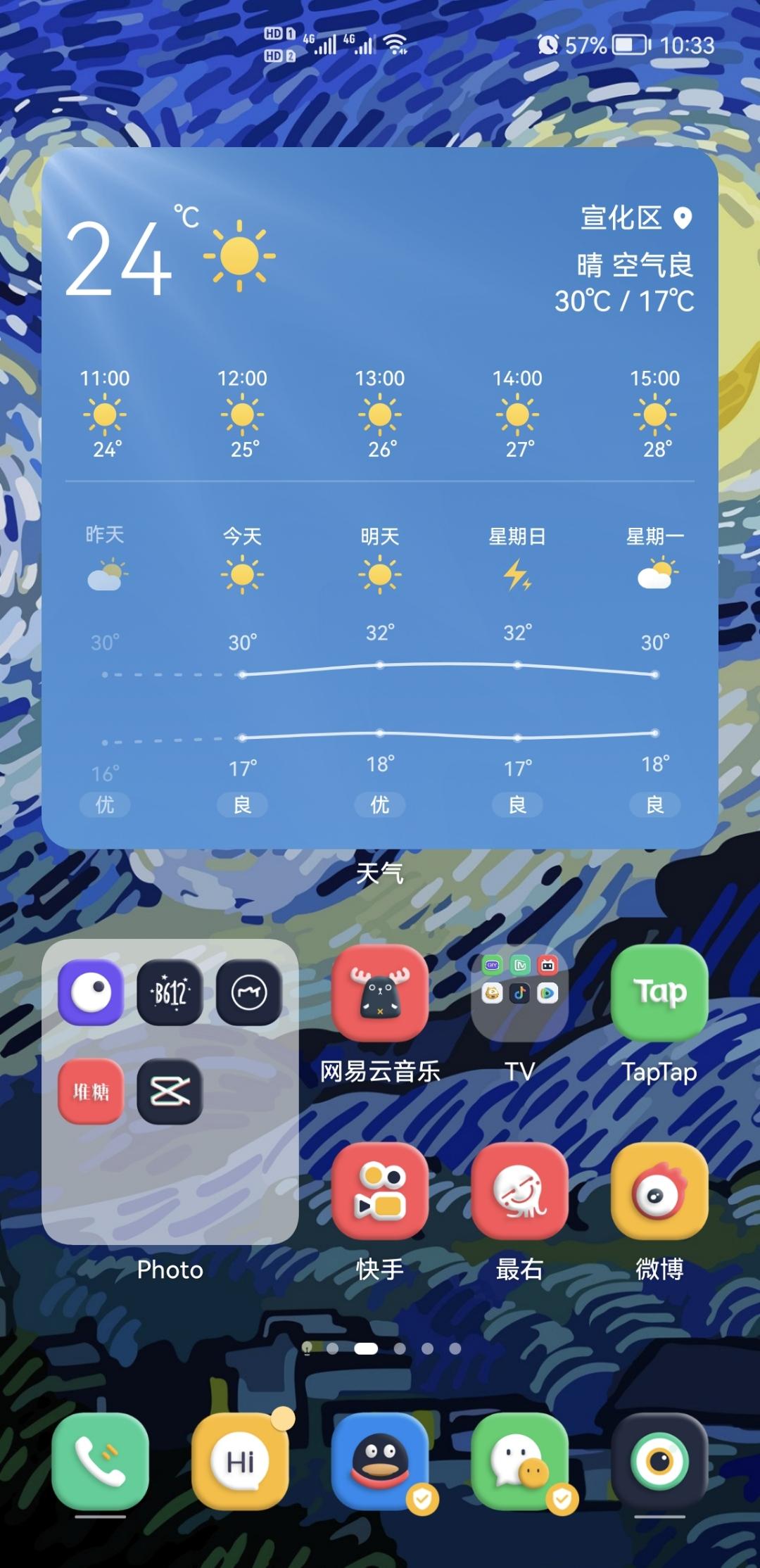 Screenshot_20210806_103323_com.huawei.android.launcher.jpg