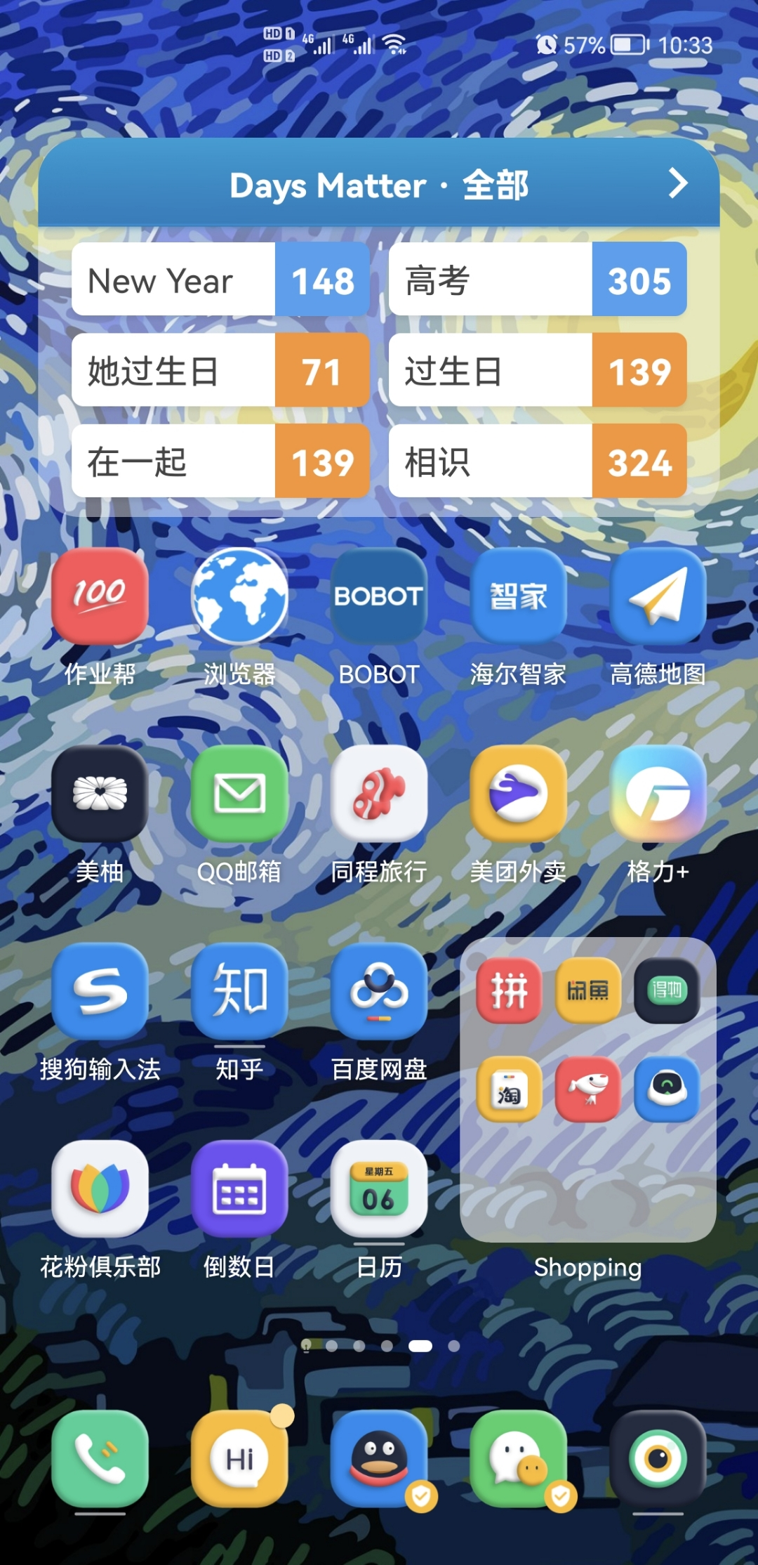 Screenshot_20210806_103327_com.huawei.android.launcher.jpg