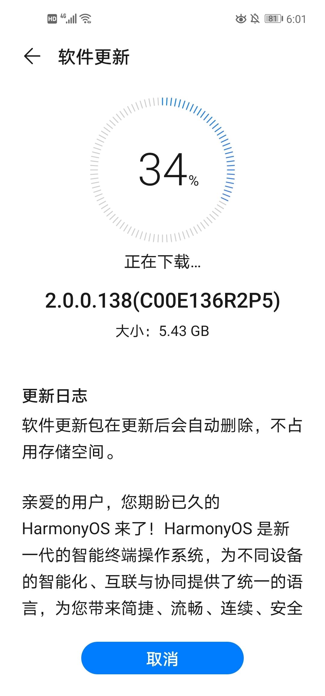 Screenshot_20210806_180111_com.huawei.android.hwouc.jpg