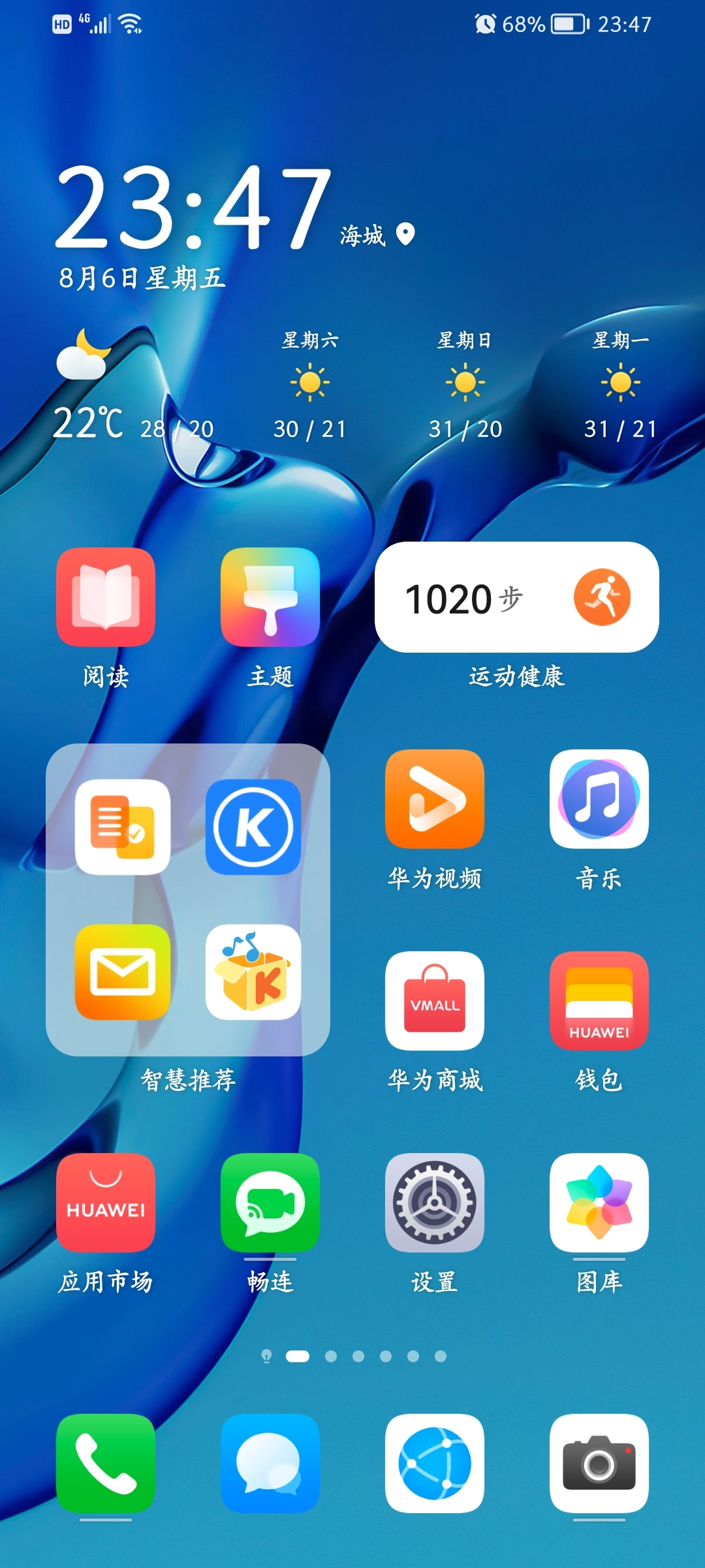 Screenshot_20210806_234709_com.huawei.android.launcher.jpg