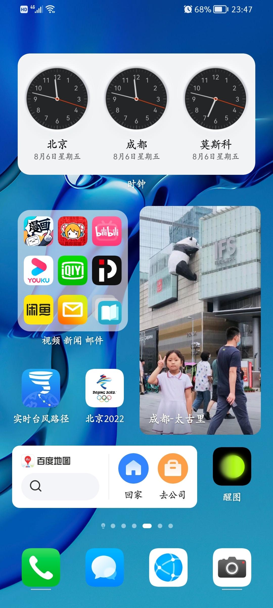 Screenshot_20210806_234718_com.huawei.android.launcher.jpg