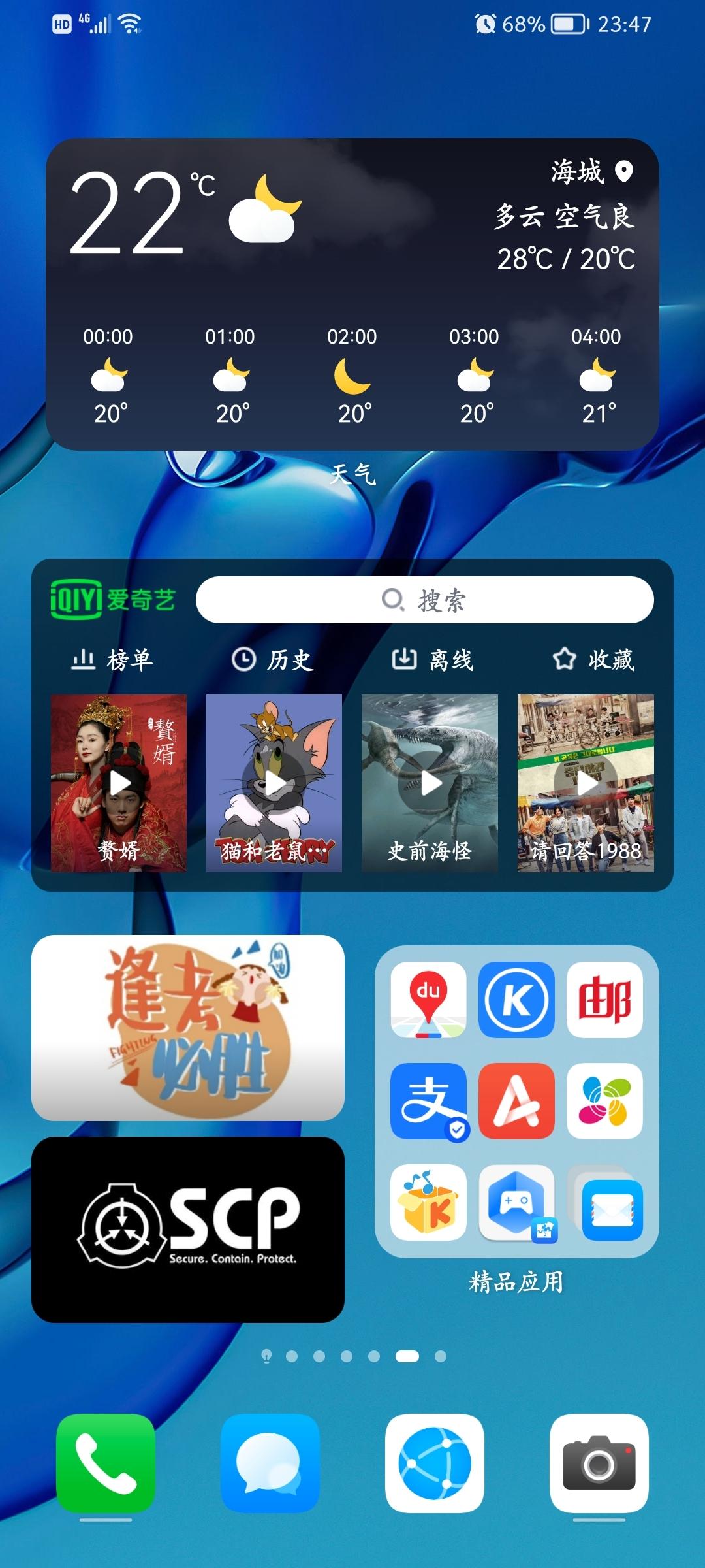 Screenshot_20210806_234721_com.huawei.android.launcher.jpg