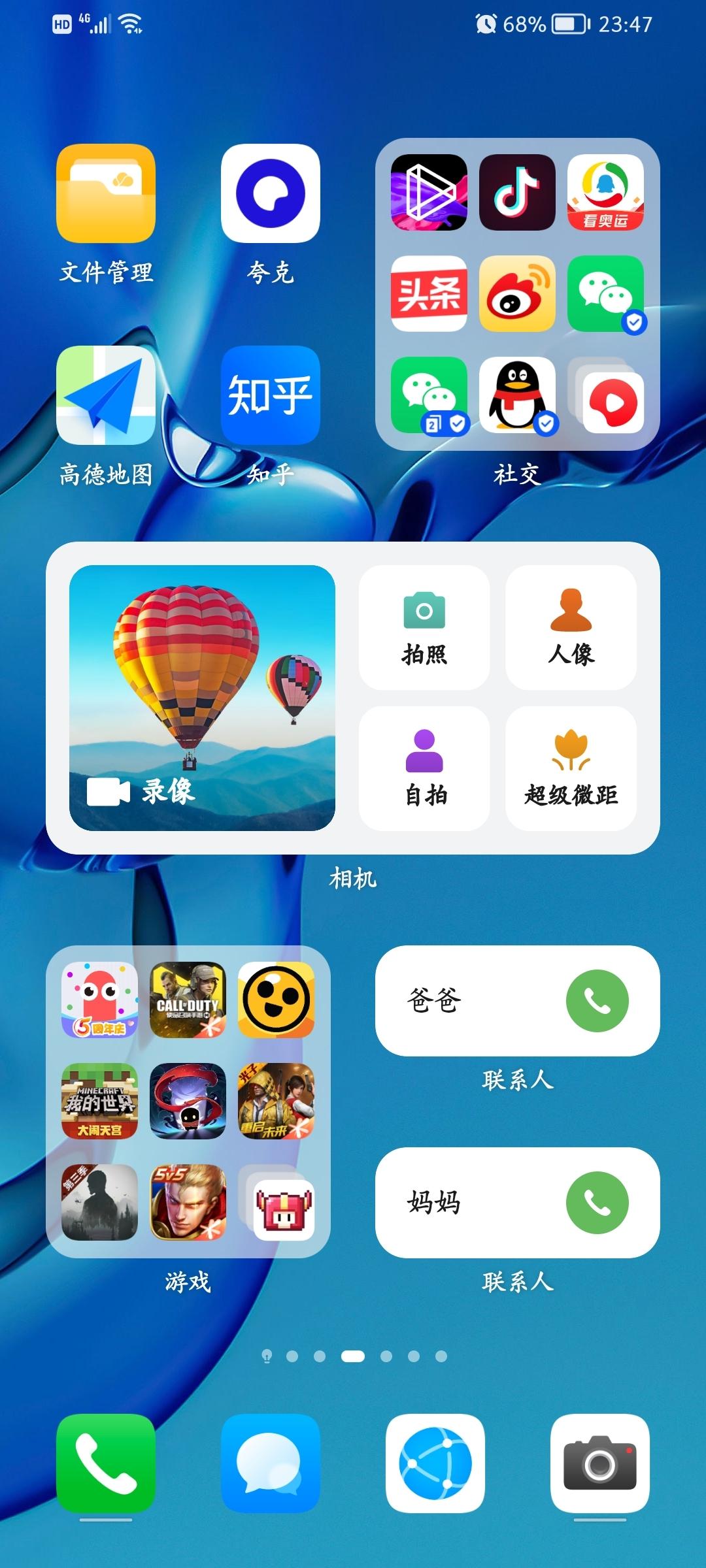 Screenshot_20210806_234715_com.huawei.android.launcher.jpg