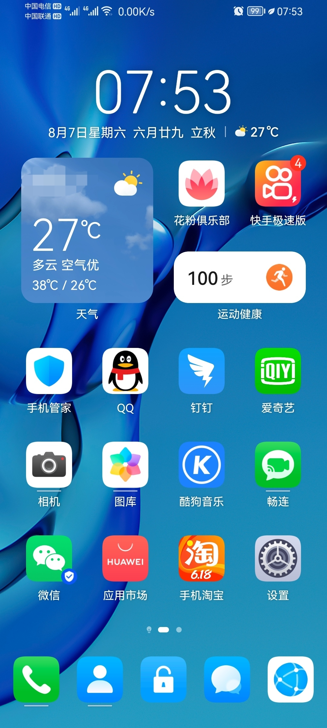 Screenshot_20210807_075352_com.huawei.android.launcher_edit_16310580467302.jpg