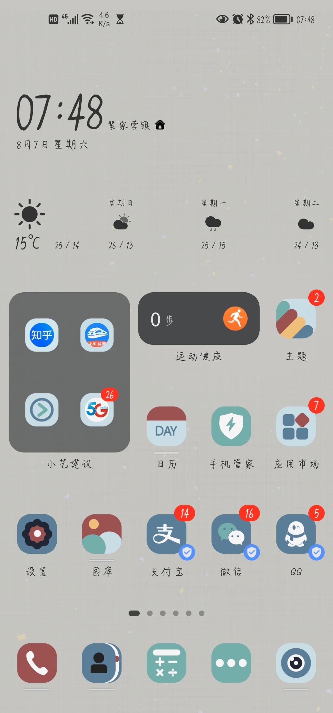 Screenshot_20210807_074821_com.huawei.android.launcher.jpg