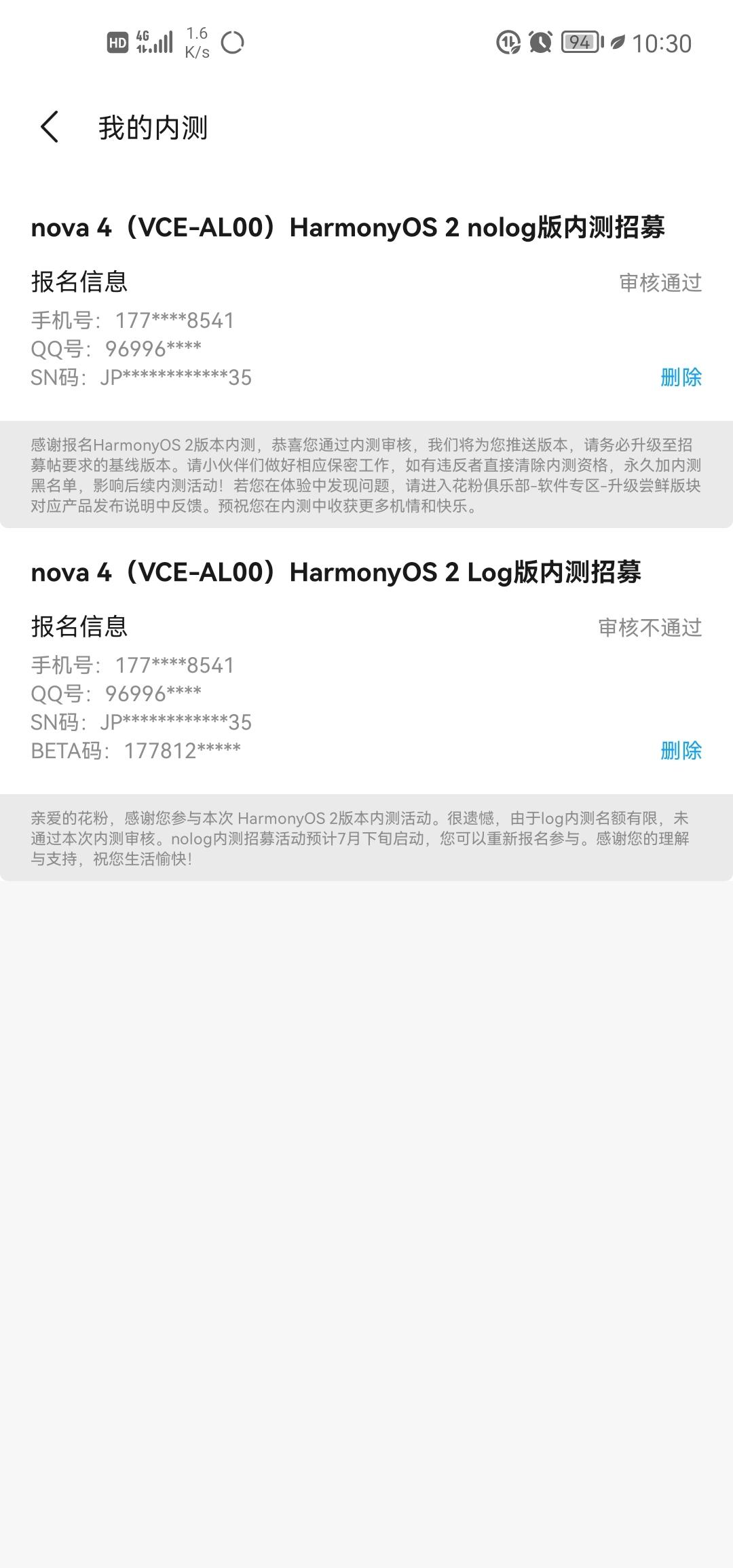 Screenshot_20210807_103016_com.huawei.fans.jpg